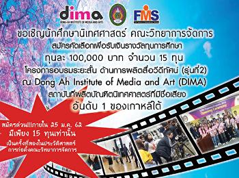 ประชาสัมพันธ์การรับสมัครคัดเลือกเพื่อรับทุนการศึกษา เข้าอบรมระยะสั้นด้านการผลิตวีดีทัศน์ ณ Dong Ah Institute of Media and Art สาธารณรัฐเกาหลี