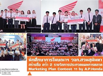 """นักศึกษาการโฆษณาฯ วจก. """"สวนสุนันทา"""" สร้างชื่อ คว้า 2 รางวัลการประกวด Marketing Plan Contest โครงการ 11 by A.P.Honda"""
