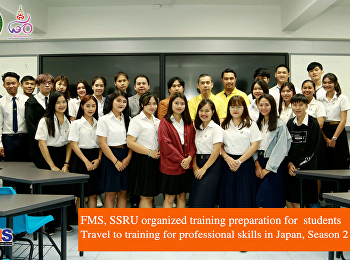 คณะวิทยาการจัดการ จัดอบรมเตรียมความพร้อมแก่นักศึกษา เดินทางร่วมอบรมเสริมทักษะอาชีพ ประเทศญี่ปุ่น ปีที่2