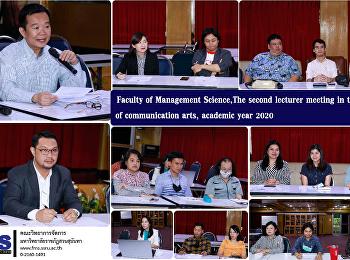 คณะวิทยาการจัดการ จัดประชุมอาจารย์ประจำสาขาวิชานิเทศศาสตร์ ครั้งที่ 2 ปีการศึกษา 2563